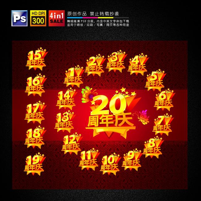平面设计 海报设计 其他海报设计 > 20周年庆海报背景  下一张&
