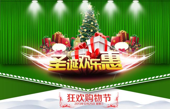天猫淘宝首页圣诞节促销海报圣诞树素材