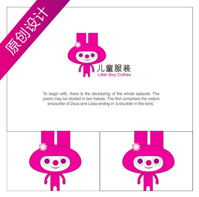 我图网提供精品流行 儿童服装店logo设计素材 下载,作品模板源文件可以编辑替换,设计作品简介: 儿童服装店logo设计, 模式:RGB格式高清大图, 使用软件为软件: Illustrator 9.0(.AI)