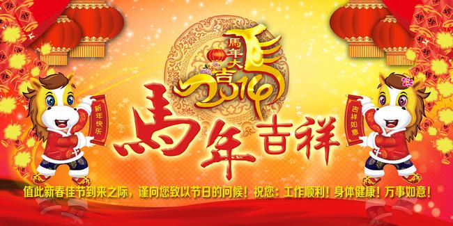 马年新年背景模板下载(图片编号:11468056)_元旦 春节