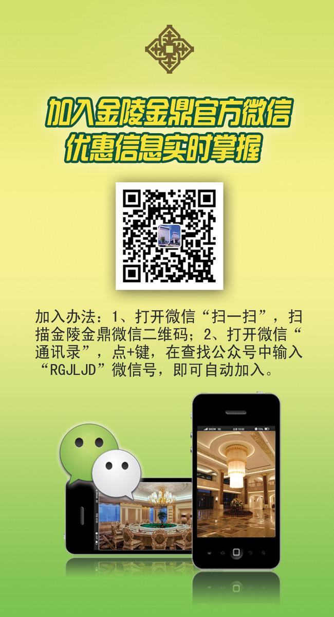 模板下载 酒店微信宣传海报图片下载