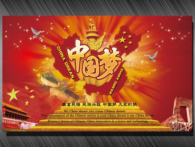 中国梦宣传广告海报素材