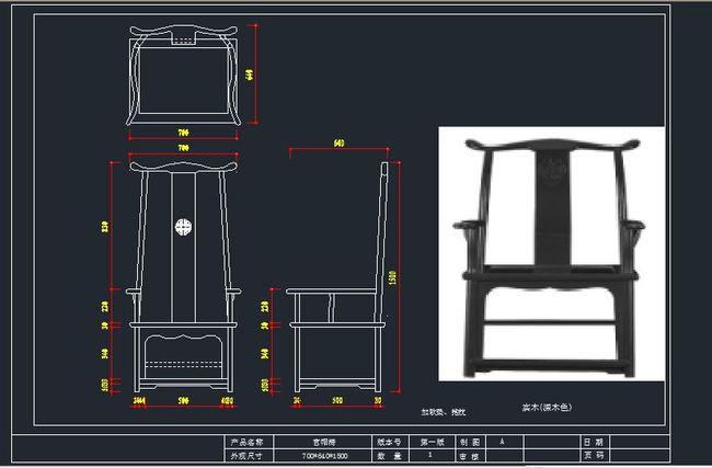室内设计 cad图纸 cad平面图 cad施工图 cad设计图 家具 中式椅子