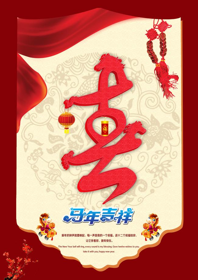 马年春节海报模板下载 马年春节海报图片下载