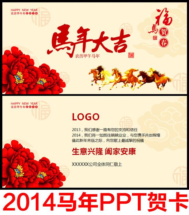 2014新年春节电子贺卡ppt模板下载