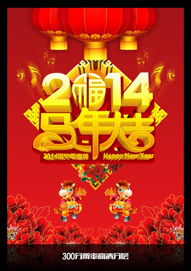 2014马年春节元旦新年模板