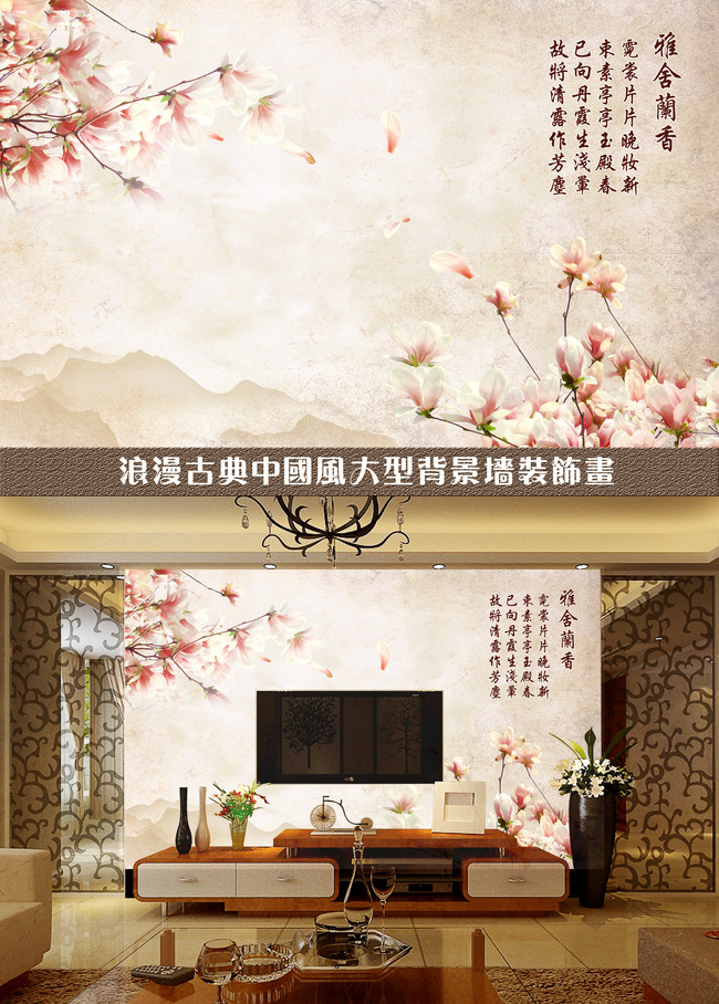 雅舍兰香古典中式电视背景墙设计