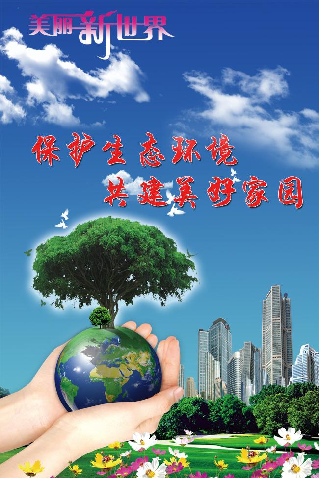 展板设计 学校展板设计 > 2014年环境保护节能宣传周宣传海报  下一张