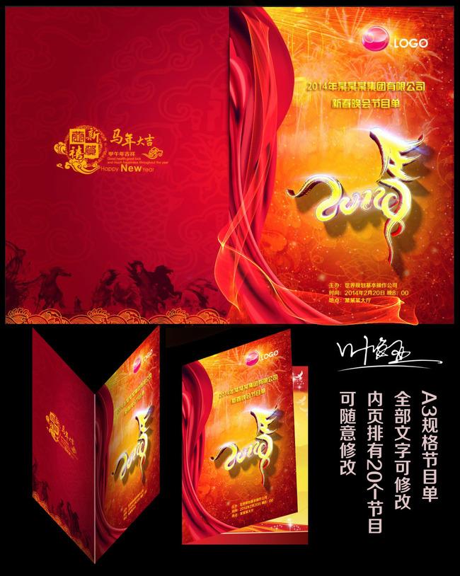 2014马年元旦春节晚会节目单