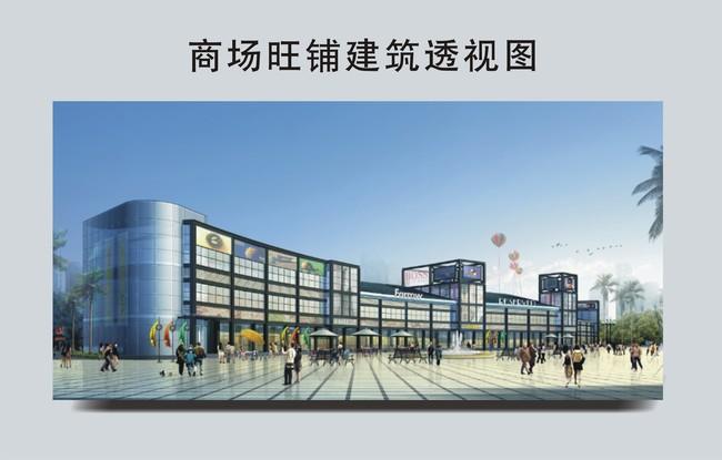 商场旺铺建筑物透视图psd分层素材