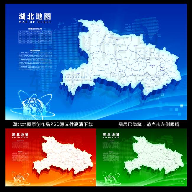 湖北地图湖北省地图 武汉地图