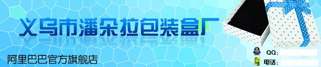 阿里巴巴店招淘宝店招设计模板psd源文件