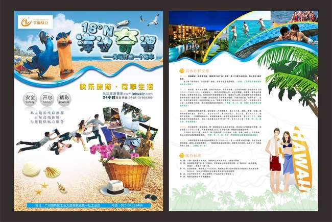 旅游宣传单张模板下载(图片编号:11478953)
