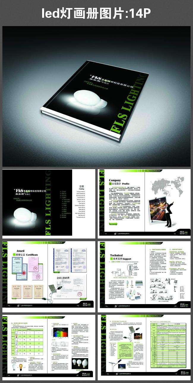 led灯画册图片模板下载 11479181 招商 房地产画册