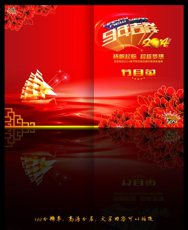 2014马年元旦春节晚会节目单邀请函模板下载(图片编号