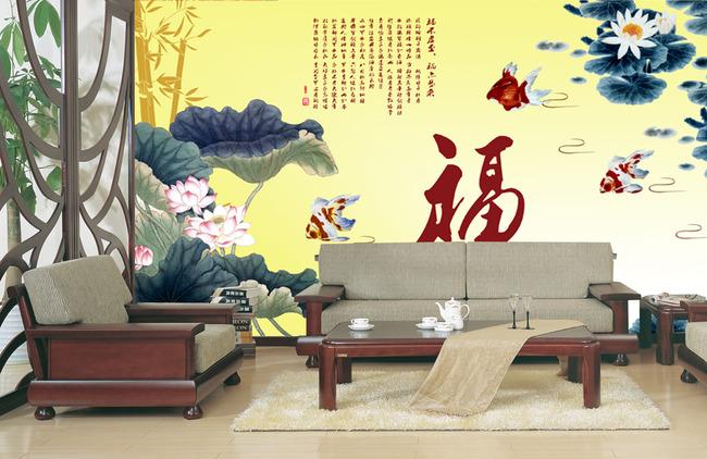 墙布 沙发背景墙 国画 工笔画 手绘 荷花 荷花鱼 鱼 水画 福 五福