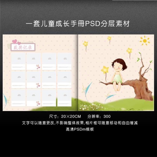儿童成长手册模板下载(图片编号:11481114)