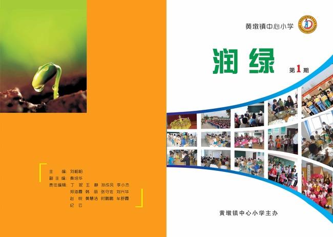 学校封面画册设计图片