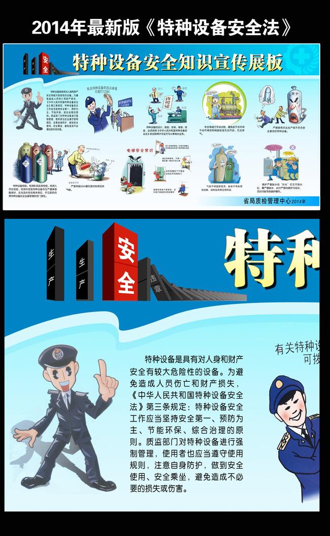特种设备是什么_特种设备安全知识宣传散讲温州柒零叁网
