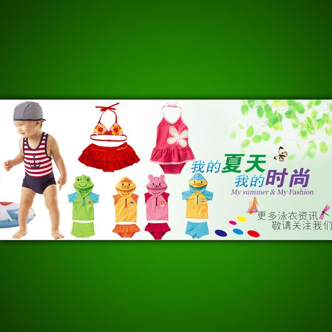 泳衣促销海报设计psd源文件图片下载 淘宝店铺全屏首页童装宣传海报