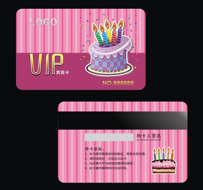 蛋糕店会员卡细则_蛋糕店会员卡矢量图__名片卡片