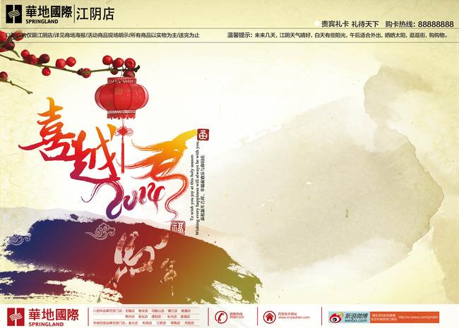 春节报版海报模板下载 春节报版海报图片下载喜越