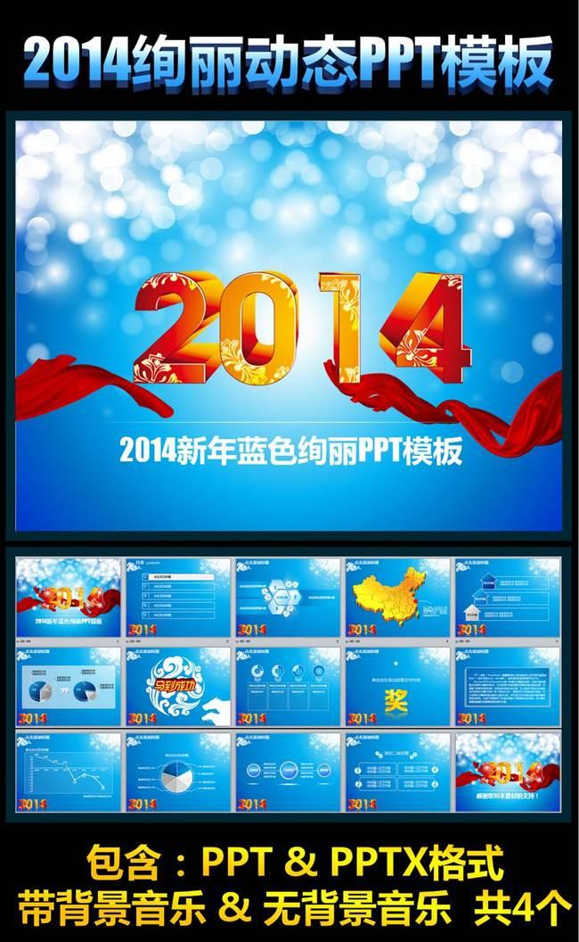 2014喜庆幻灯片模板