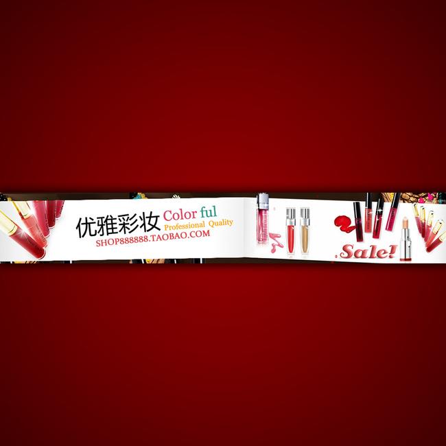 淘宝网店化妆品店招模板设计psd源文件模板下载 11486333 淘宝店标图片