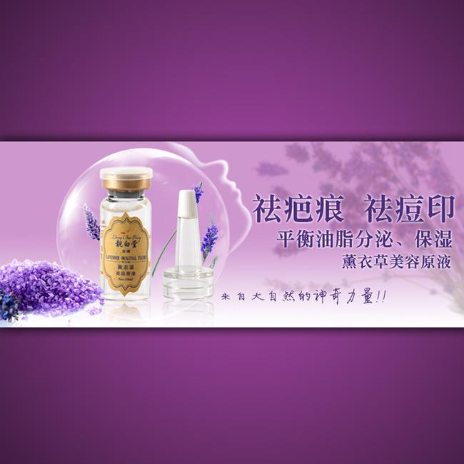 淘宝网店护肤品宣传海报设计psd源文件模板下载(图片