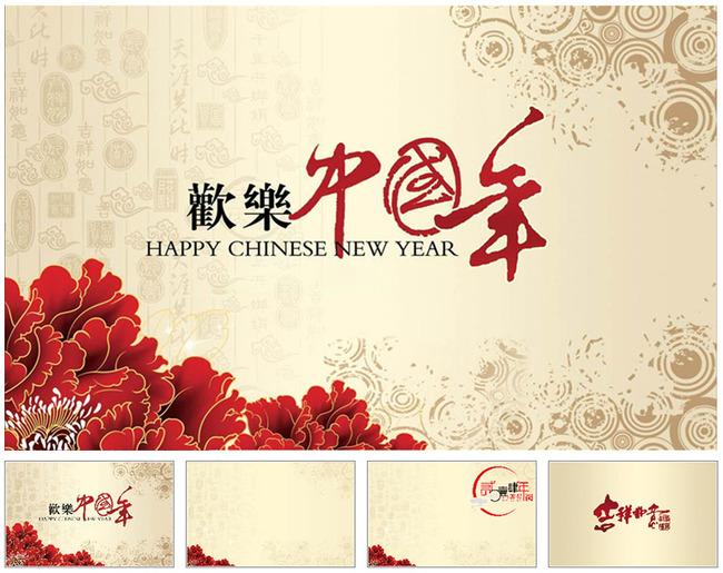 中国年ppt模板下载 中国红