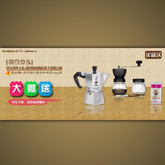 淘宝网店豆浆机宣传海报设计psd源文件