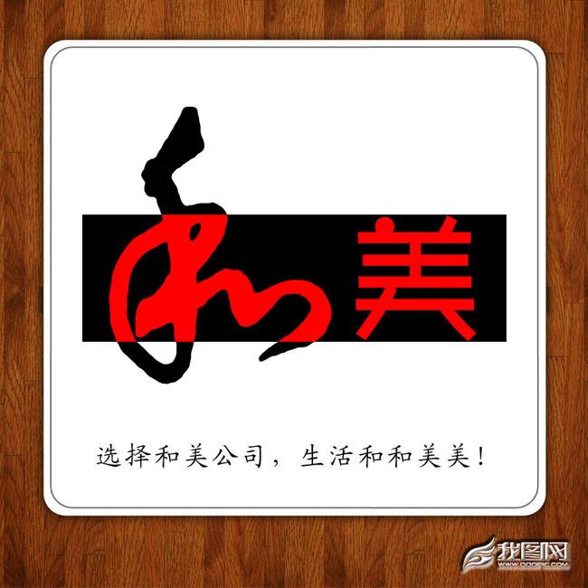 PSDLOGO标志商标模板下载 11488256 商业服务logo