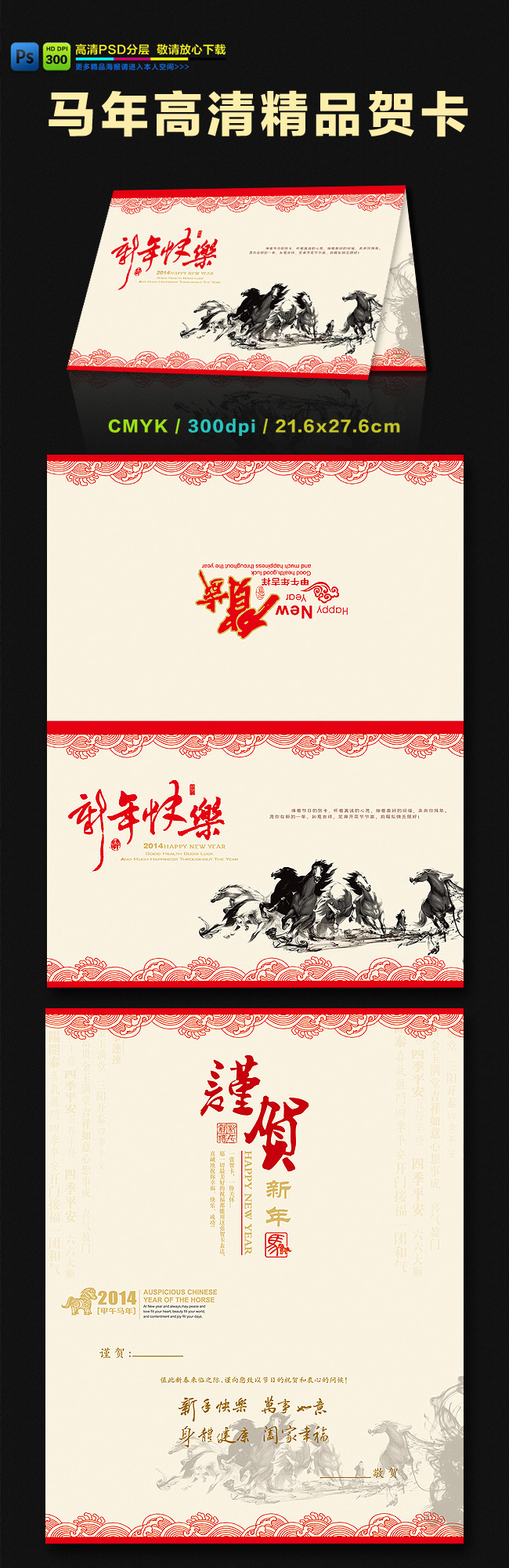 2014马年新年贺卡明信片设计模板下载