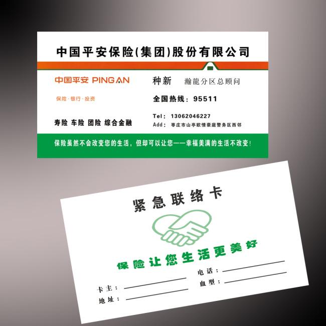 平面设计 vip卡|名片模板 商业服务名片 > 中国平安保险公司企业名片