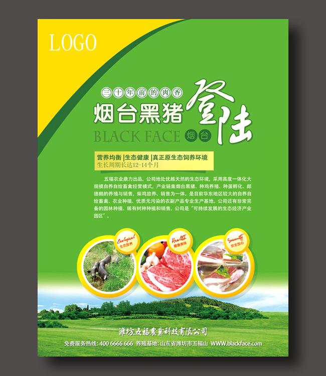 宣传海报设计 中国银行信用卡分期通银行产品宣传图片