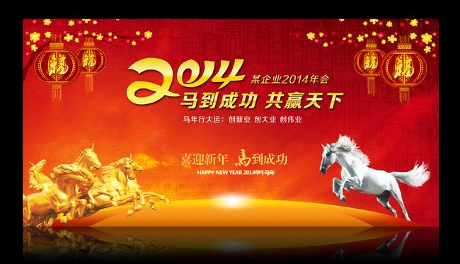 2014马年新年春节晚会背景