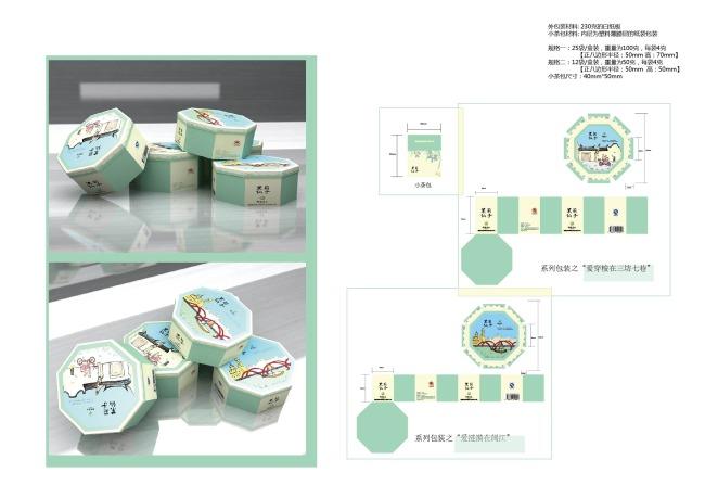 茉莉仙子图片下载 茉莉仙子 闽榕茶业 茶包装 绿色 包装手绘图