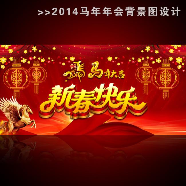 2014马年春节喜庆背景设计