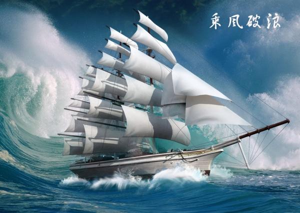 海面上乘风破浪的帆船