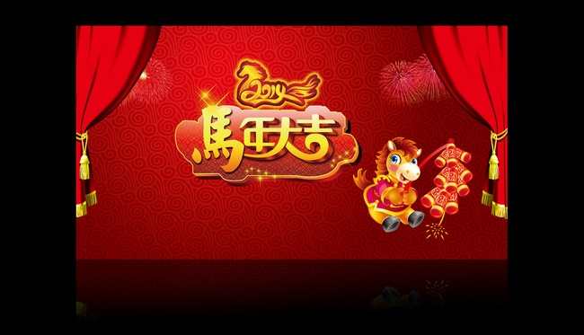 马年大吉春节背景展板