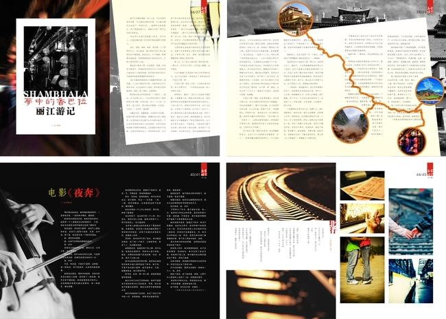 企业画册企业杂志企业内刊模板下载(图片编号:)_企业