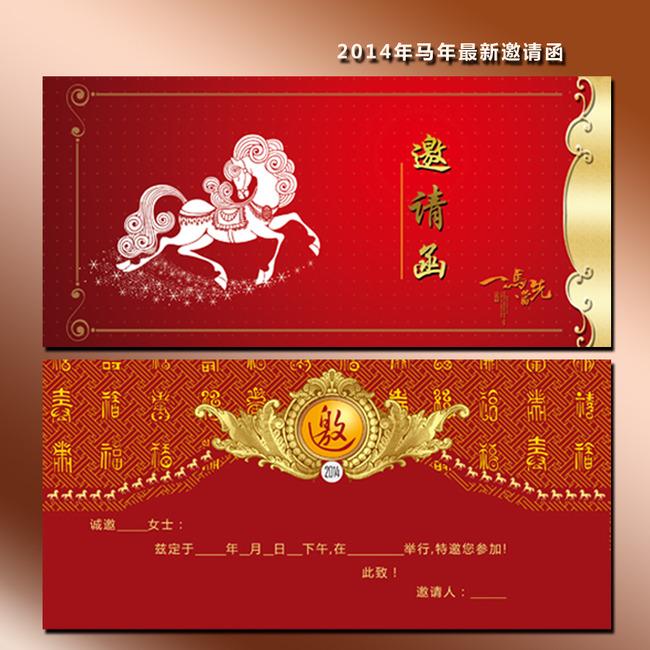 2014年公司拜年明信片设计模板模板下载(图片编号:)