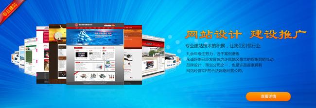 网站建设广告图片设计psd源文件模板下载 网站建设广告图片设计psd源
