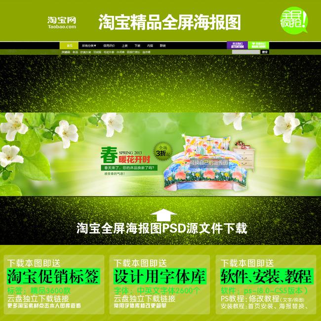 淘宝网店促销全屏海报设计psd源文件