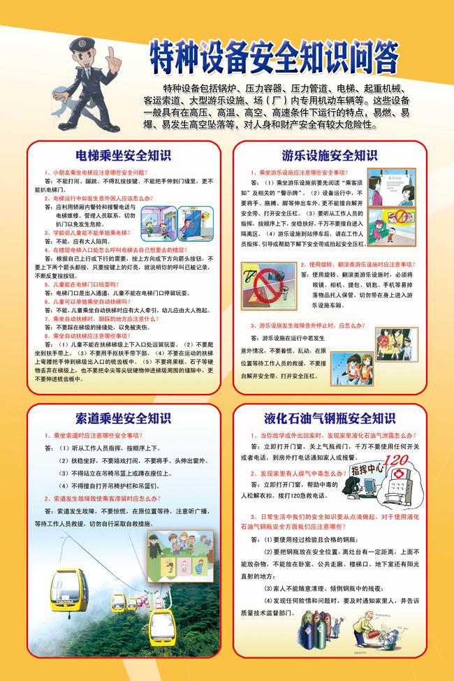 特种设备是什么_川渝中烟涪陵分厂动力车间开展《特种设备安全