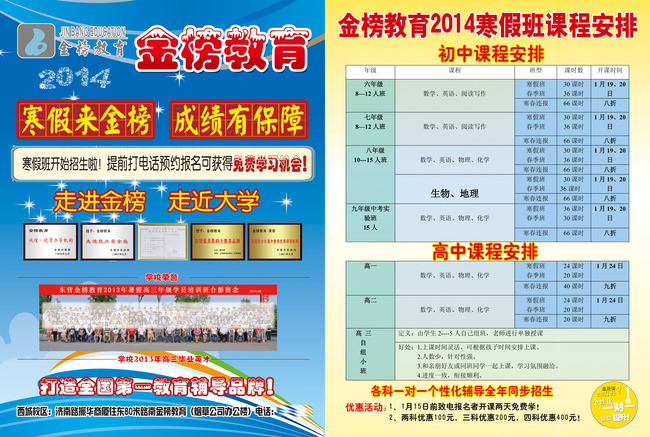 教育培训学校彩页设计模板下载