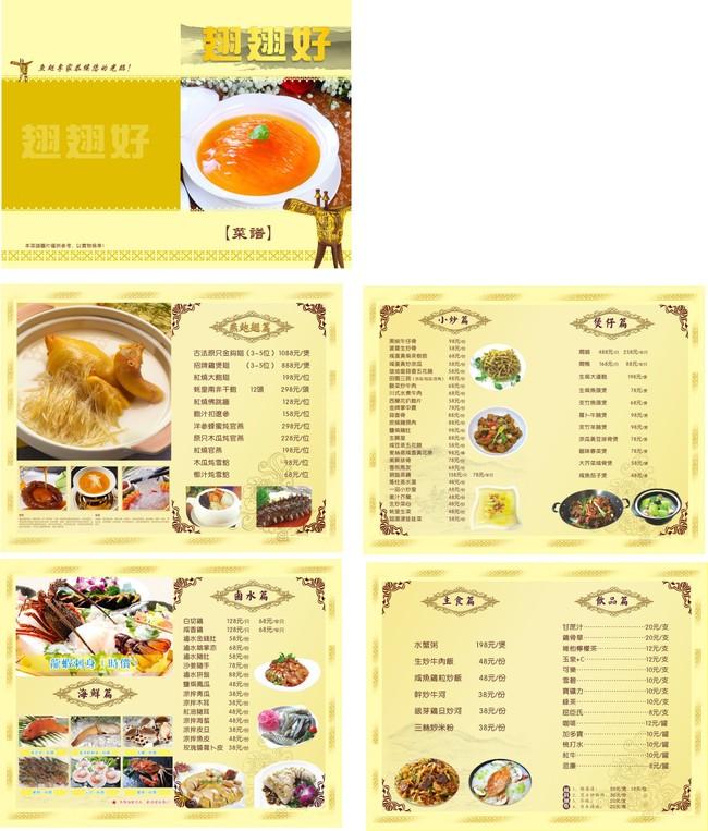 画册/书籍/菜谱等封面设计模板下载(图片编号:)_彩页