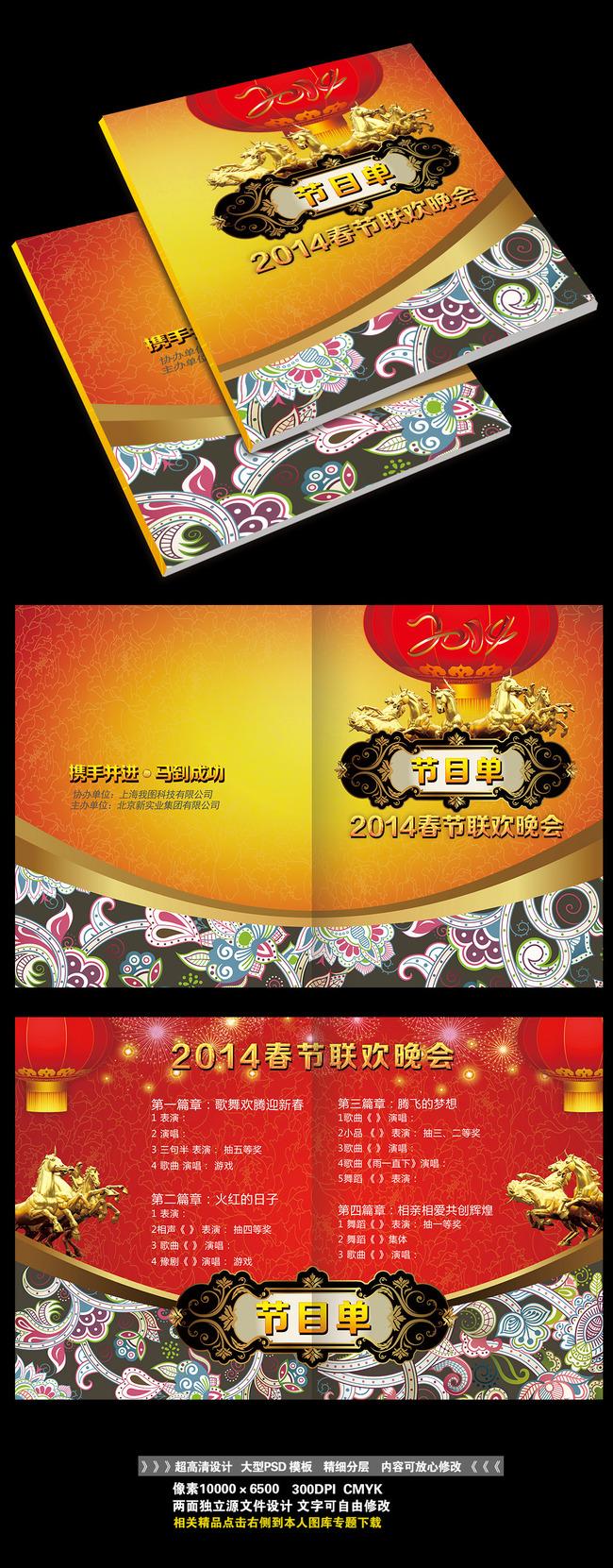 2014马年春节元旦年会晚会节目单设计模板下载