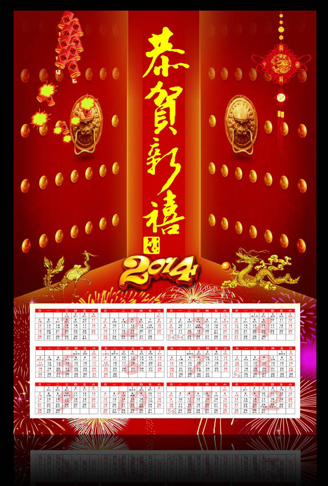 2014日历挂画psd设计模板下载