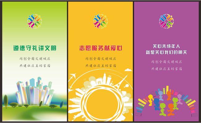 文明城市道旗模板下载 11510038 吊旗设计 模板 促销 宣传广告